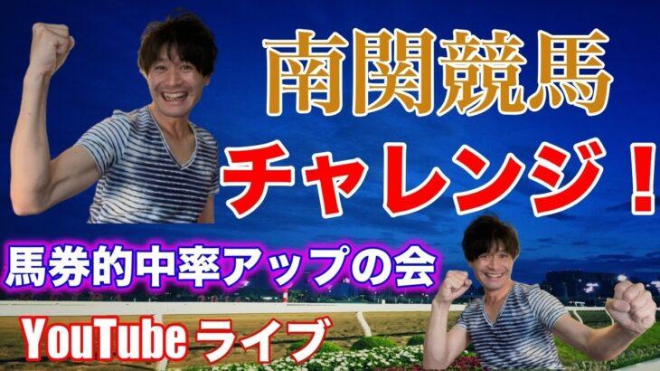 【南関競馬チャレンジ】大井競馬ライブ!6月7日(月)