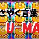【ロイヤルパンダ】何度やられても立ち上がるゾンビ系動画【オンラインカジノ】