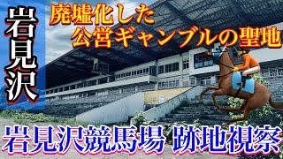 【岩見沢競馬場 跡地視察】ホッカイドウ競馬・ばんえい競馬・公営ギャンブル