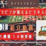 【オンラインカジノ】サンタを太らせて高配当!? vol.005 FAT SANTA