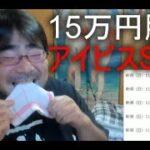 よっさん 競馬 15万円勝負 vs アイビスSD GⅢ  2021年07月25日15時40分38秒