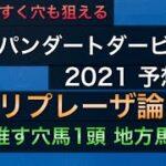 【競馬予想】 地方交流重賞 ジャパンダートダービー 2021 予想