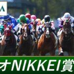2021年 ラジオNIKKEI賞(GⅢ)   第70回   JRA公式