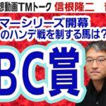 【競馬ブック】CBC賞 2021 予想【TMトーク】(栗東)