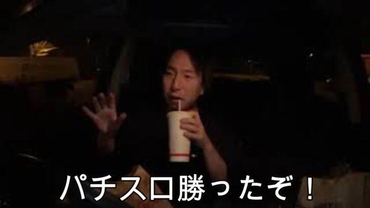 【関慎吾】パチスロ勝ちました20210622