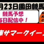 【競馬予想】兵庫サマークイーン賞 2021年7月23日 園田競馬場