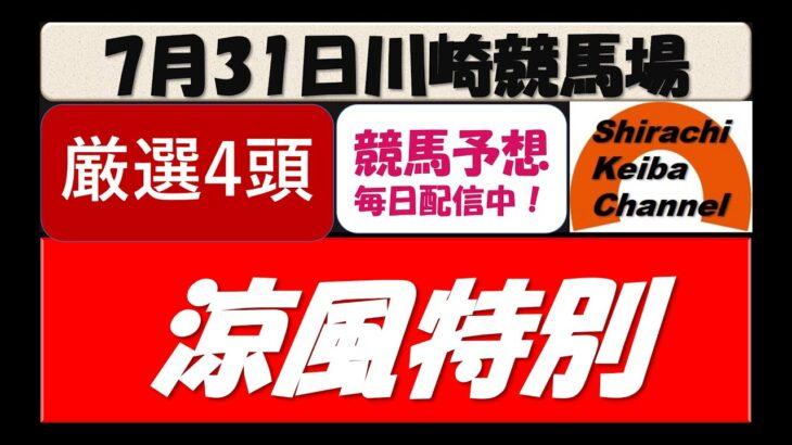 【競馬予想】涼風特別2021年7月31日 川崎競馬場