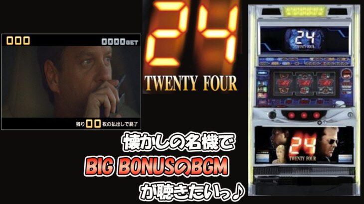 【 パチスロ24‐TWENTY FOUR‐】懐かしの5号機!BIG BONUSを堪能してみた。