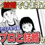 パチスロで会社を設立した男~第4話~【パチコミTV】藤井アタリの人生物語