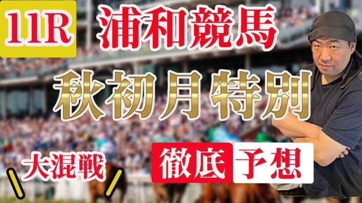 【地方競馬予想】 7/26 浦和競馬予想11R 秋初月特別(B3C1)