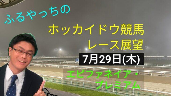【ホッカイドウ競馬】7月29日(木)門別競馬レース展望~エピファネイア・プレミアム~