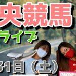 【中央競馬】実況配信 馬巫女の買い目公開『新潟・函館』7月31日(火)