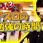 【プロスロ 第77弾 前編】ガリぞうが勝利目指してガチで立ち回る1日!