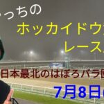 【ホッカイドウ競馬】7月8日(木)門別競馬レース展望