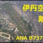 淀川に沿って東北東へ進み京都競馬場をズームで捉える。伊丹空港快適離陸 ANA B737-800 ITM-RW32L