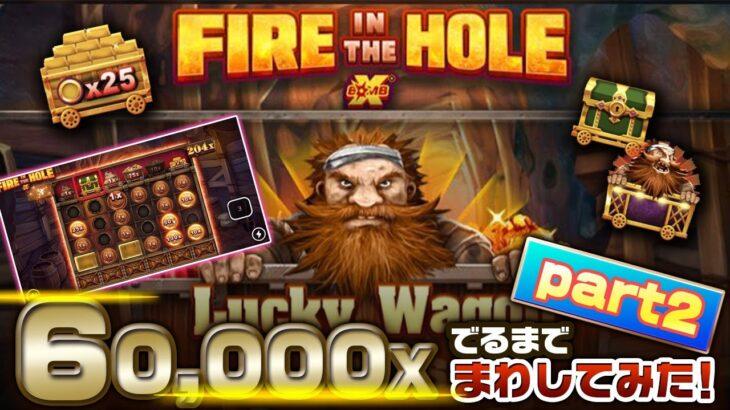 【オンラインカジノ】チェスト(宝箱)が解放!とんでもない結果となった!FIRE IN THE HOLE (ファイヤーインザホール)part2