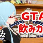 [GTA5]飲みながらだべりながらののカジノ配信