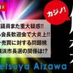 東京五輪ウラでIR(カジノ)解禁が着々と進行中【20210718】