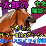 みか太郎の中央競馬雑談LIVE アイビス頑張る編あと全レース シャーーー??(まず概要欄をご確認してください)