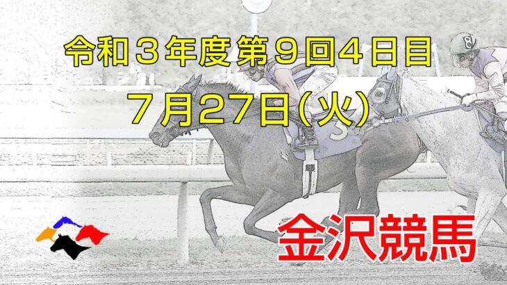 金沢競馬LIVE中継 2021年7月27日