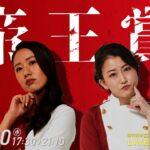 楽天競馬LIVE:馬券対決(第44回帝王賞)~ ポッ娘(津田麻莉奈&守永真彩)VS 須田鷹雄
