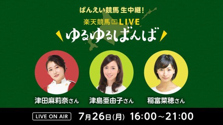 楽天競馬LIVE:ゆるゆるばんば 7月26日(月) 津田麻莉奈・津島亜由子・稲富菜穂