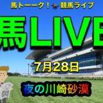 【馬LIVE】川崎競馬のナイター砂漠!7月28日 あなたがいれば陽はまた昇るこの川崎砂漠!