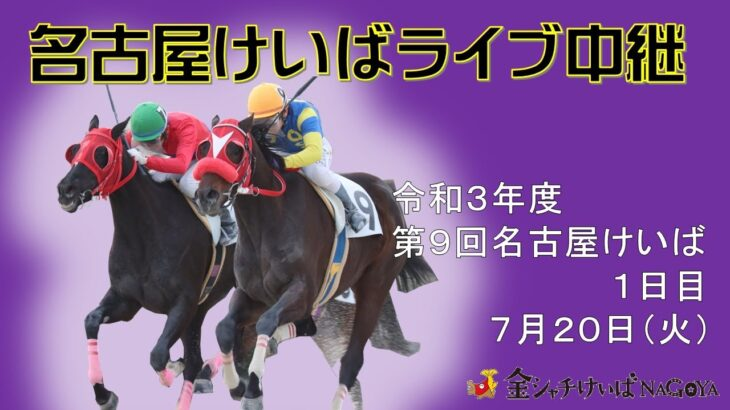 名古屋競馬Live中継 R03.07.20
