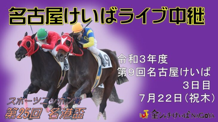 名古屋競馬Live中継 R03.07.22