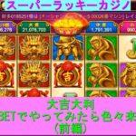 【スーパーラッキーカジノ】大吉大利MAXBETで色々当たりが出た!(前編)