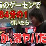 【パチスロ】温泉宿のパチスロゲームに景品の闇を感じました【何やるっTV】