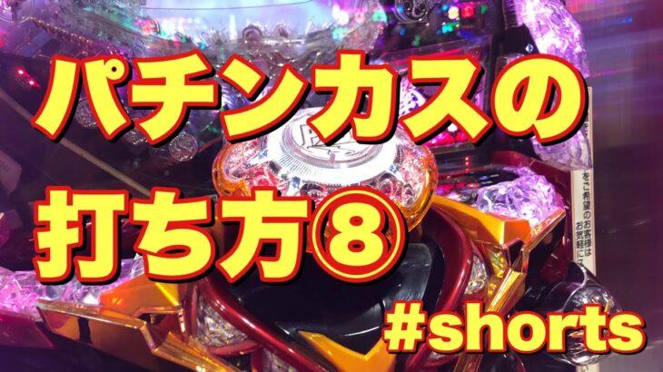 【パチスロ】パチンカスの打ち方⑧#shorts
