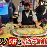 メキシコのカジノ5軒紹介 & バカラ勝負!【コロナ禍】