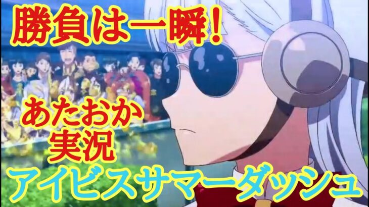 【競馬】魂の千直!アイビスサマーダッシュ!【実況?】