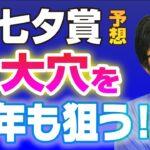 【競馬予想】 七夕賞 「梅雨の終わりのハンデ戦」