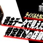 【特定取材徹底調査】よっしーの前ノリ!!vol.61 [BASHtv][パチスロ][スロット]