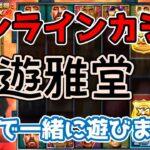 【カジノ】ボーナス込みでオールイン!結果はどうなる?初サンクエンティー!【遊雅堂#1】