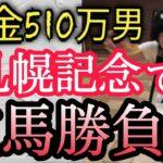 【121話】競馬の借金は競馬で返す! 去年10万当てた札幌記念!今年も勝つぞ!!