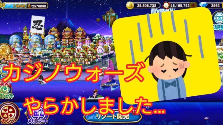 【カジプロ】♯15    カジノウォーズでやらかしました!!