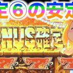 【クレア2 眠りの塔】(2/4)設定6を8000G【パチスロ】【スロット】