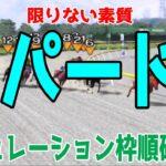 レパードステークス2021 枠順確定後シミュレーション 【競馬予想】