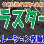 クラスターカップ2021 枠順確定後シミュレーション【競馬予想】地方競馬