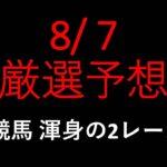 【競馬予想】2021 8/7厳選予想【平場予想】