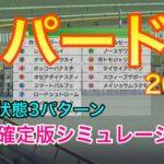【競馬】レパードステークス2021 枠順確定版シミュレーション【ウイニングポスト9 2021】
