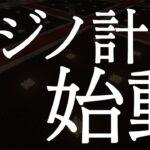 【カズクラ2021】去年のあの興奮が、再び…!カジノ、はじめました。#130【たいクラ】【マイクラ】【サバイバル】