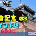 【競馬】2021小倉記念のサインデータ/予想 #382