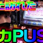 【バジリスク絆2】また来たデカPUSH!!今回は何!?【てんてんの成長日記#51】【パチンコ・スロット】