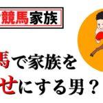 【3万円馬券生活】競馬で幸せをもたらす?!初回から絶好調!衝撃の第1話!【競馬】