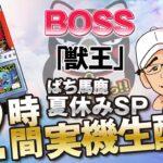 【パチスロ】4号機『獣王』×BOSS【ぱち馬鹿夏休みSP12時間生配信】
