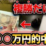 【競馬】5万円スタートが100万円越え!?ガチで複勝転がしに挑戦した結果は..?